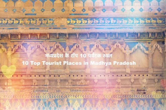मध्य प्रदेश के टॉप 10 पर्यटक स्थल – Top 10 Tourist Places in Madhya Pradesh