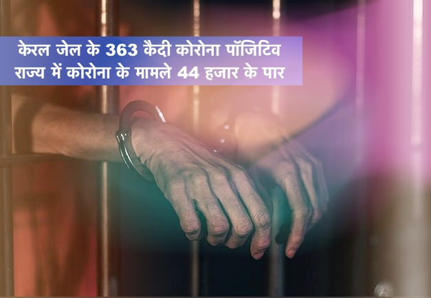 363 prisoners of Kerala jail corona positive, Corona cases in state crosses 44 thousand - Breaking news in Hindi