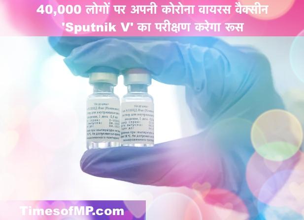 BBC Hindi - Russia to test Sputnik-V vaccine on 40000 people - BBC Hindi News