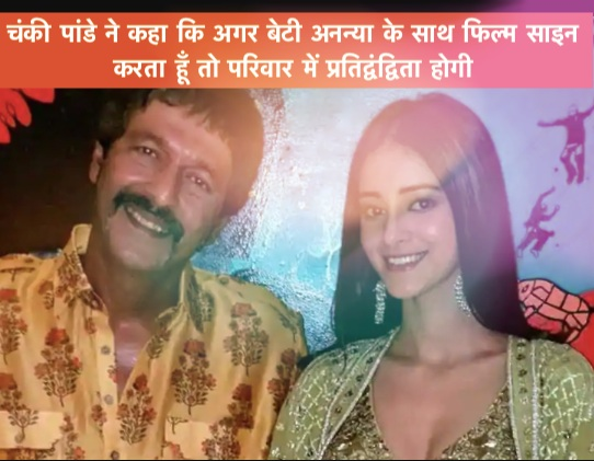 Bollywood News in Hindi Chunky Panday Interview