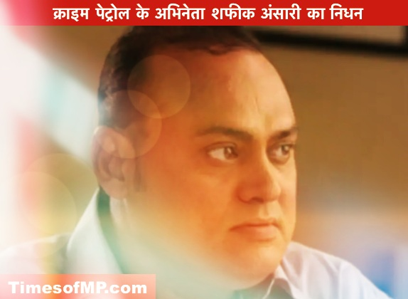 Bollywood news in Hindi, Shafiq Ansari dies of cancer
