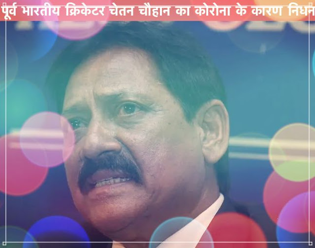 Breaking News in Hindi, Former India cricketer and politician Chetan Chauhan passes away