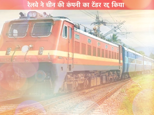 Breaking News in Hindi, Railway canceled the tender with the Chinese company