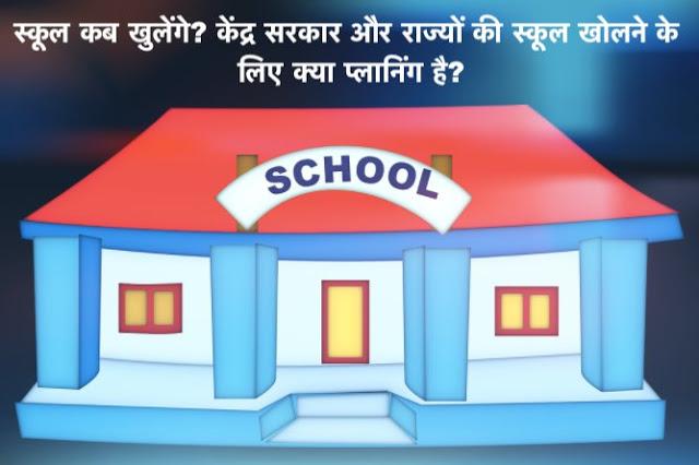 Breaking News in Hindi schools re-opening news
