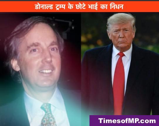 bbc Hindi - Donald Trump's younger brother Robert Trump dies