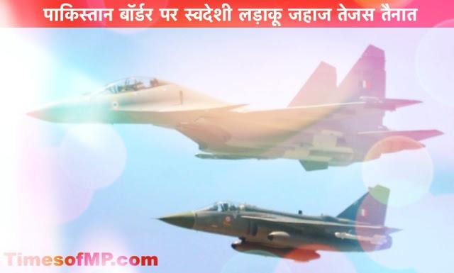 Hindi News, Indian Fighter Jet Tejas latest News