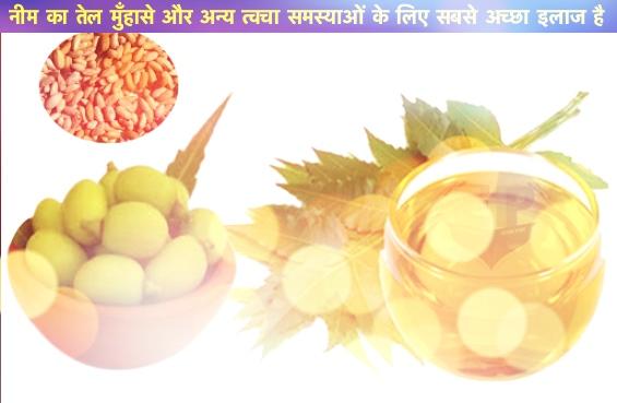Neem oil for skin, Health Tips