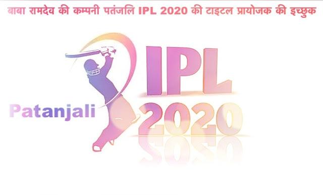 Patanjali may be interested in IPL 2020 Title Sponsorship, Patanjali IPL 2020