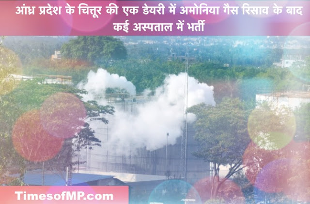 Breaking News in Hindi - Several hospitalised after ammonia gas leak at a dairy in Andhra Pradesh