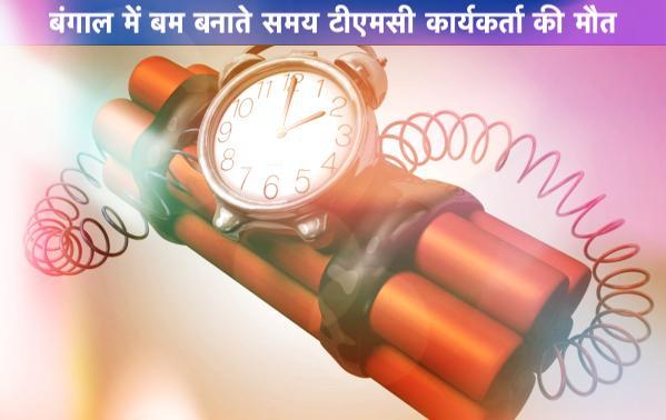 TMC worker dies while making bomb, breaking news in hindi