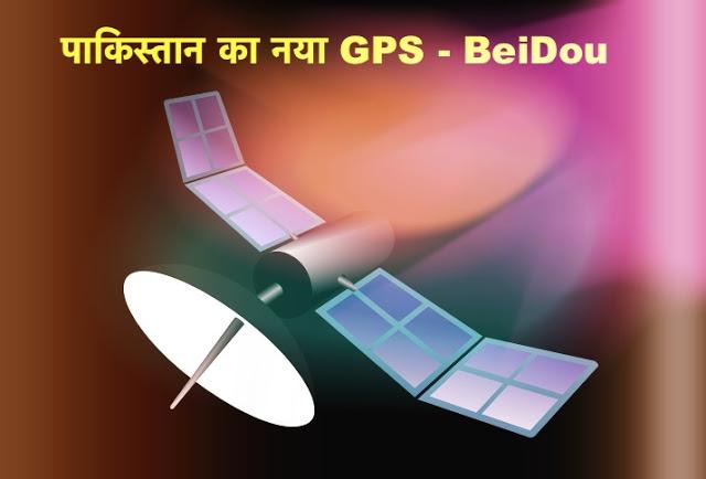 पाकिस्तान का नया GPS BeiDou: पाकिस्तान अब चीन का GPS सिस्टम उपयोग करेगा