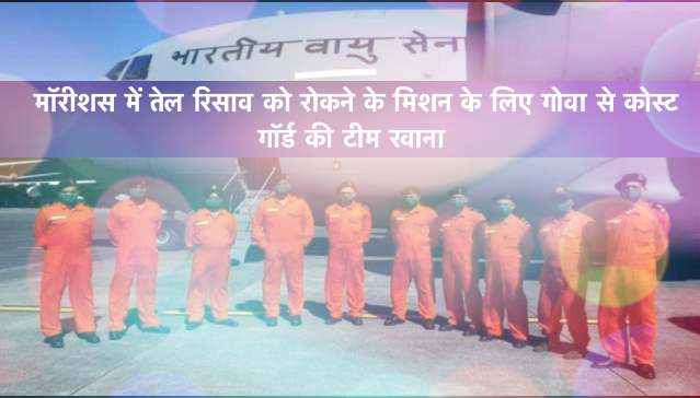 bbc news in hindi indian Coast Guard team left for Goa for mission to stop oil spill in Mauritius
