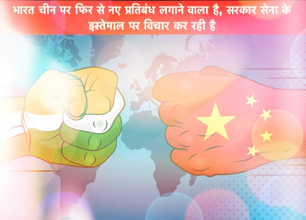 hindi news - India is going to impose new sanctions on China again