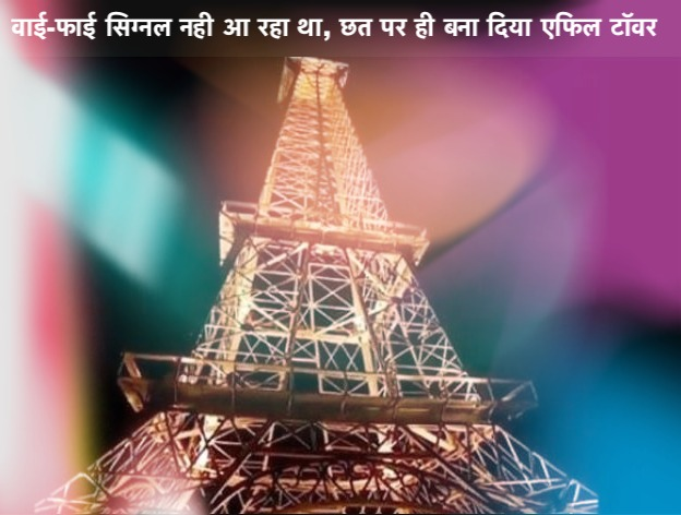 man built Eiffel Tower on the roof - Hindi News
