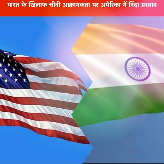 world news hindi resolution introduced in US senate against china