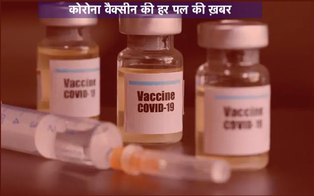 Corona Vaccine Latest News in Hindi, Corona Vaccine Update