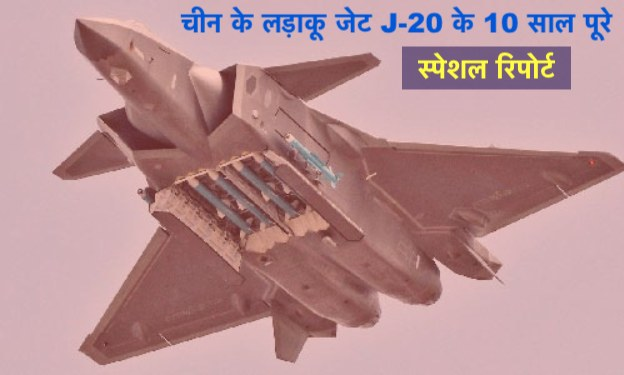Defence News - China j 20 Fighter Jet - Defence News in Hindi