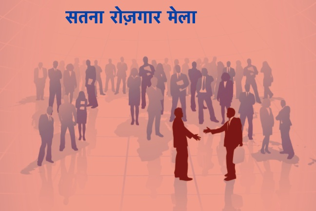 Satna News - Employment Fair 20 January 2021