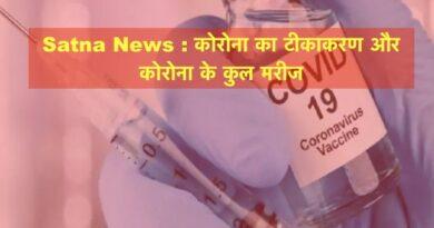Satna News - satna corona news