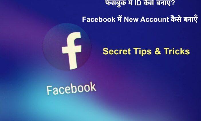 Facebook क्या है, Facebook में ID कैसे बनाएँ? Facebook Account कैसे बनाये? – Facebook Tips and Tricks in Hindi Me /≈Facebook ID Kaise Banate Hain
