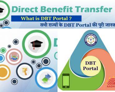 DBT Portal - DBT Website