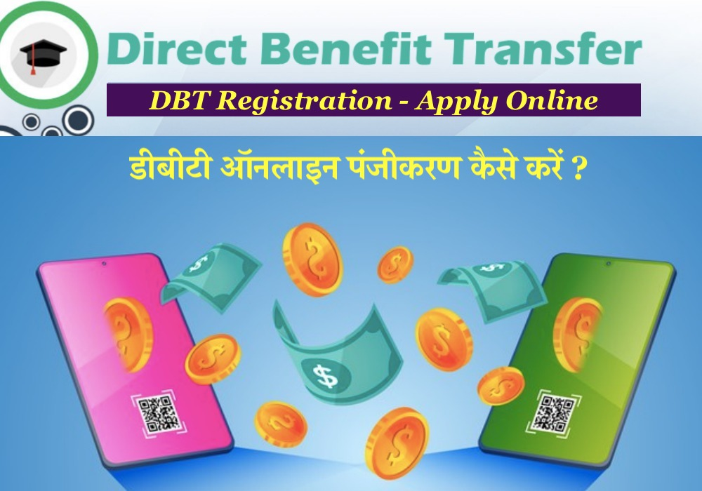 DBT Registration - Apply Online
