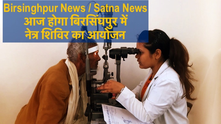 Eye Medical Camp in Birsinghpur News Sep 20 - Satna News