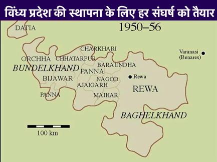 Majhgawan News - Vindya Pradesh ki Fir Uthi Maag, Satna News
