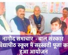 Nagod News - Saraswati Puja 19 feb 2021, Satna News