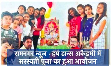 Ramnagar News - Saraswati Puja 19 feb 2021, Satna News