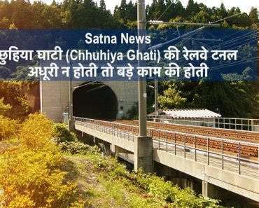 Satna News Chhuhiya Ghati Railway Tunnel News