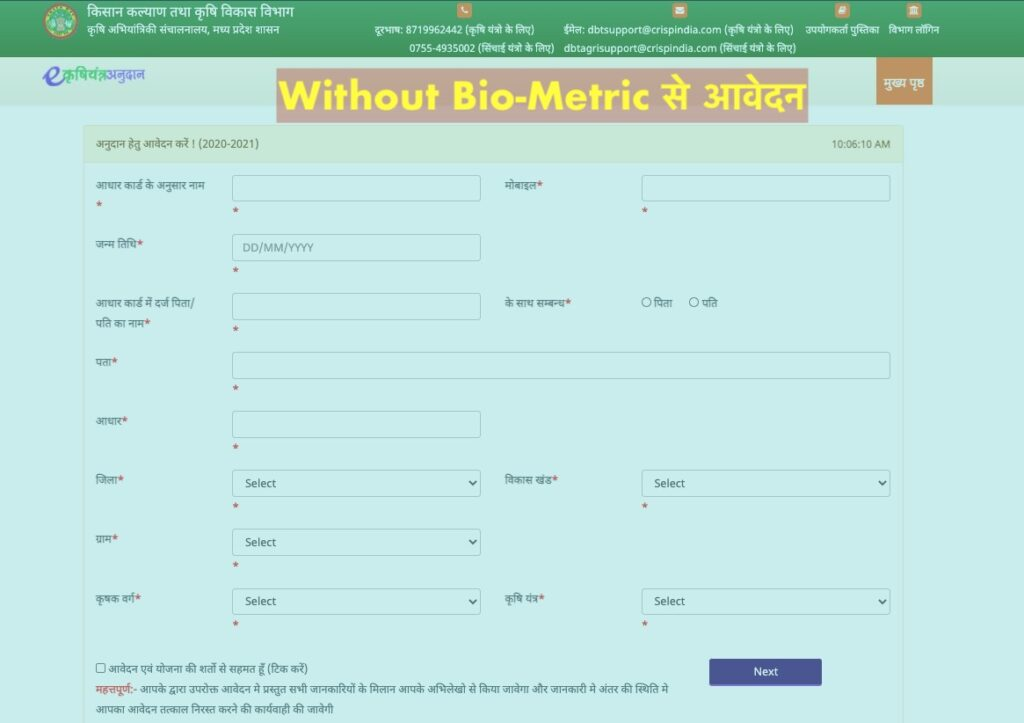 Without Bio Metric dbt mpdage Application
