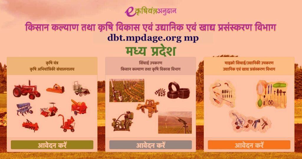 dbt.mpdage.org, e krishi yantra anudan portal mp