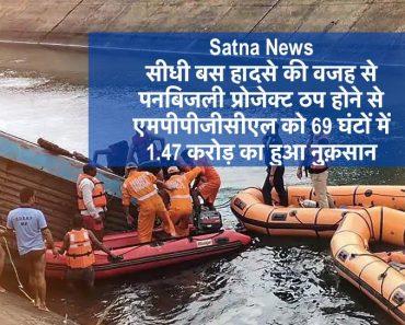 satna news sidhi bus accident mppgcl loss