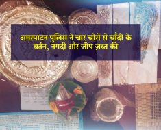 Amarpatan police seized silver jewelery, cash and jeeps from four thieves, Amarpatan Satna News