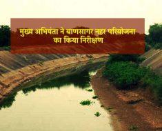 Chief Engineer inspected the Bansagar Canal Project, Rampur Baghelan Satna News