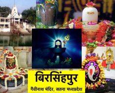 Gaivinath Temple Birsinghpur - Satna