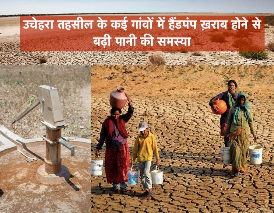 Increased water problem due to deterioration of hand pump in Uchehara, Satna