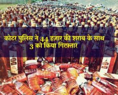 Kotar police arrested 3 with 44 thousand liquor - Kotar Satna News