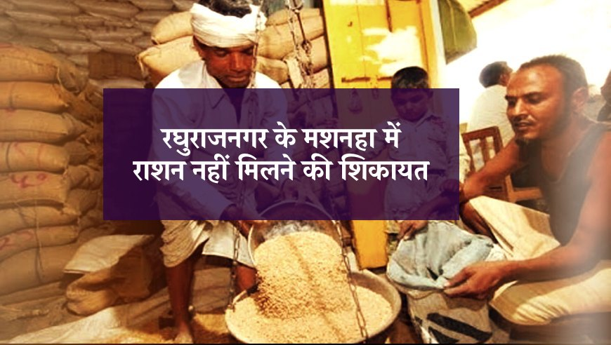 Raghuraj Nagar News - Complained of not getting ration in Mashanha, Satna News