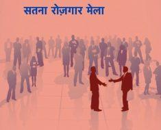 Satna Employment Fair News 20 January 2021