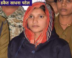 Satna News Dacoit Sadhana Patel Arrested