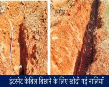 Scam in BharatNet Scheme - Satna Crime News
