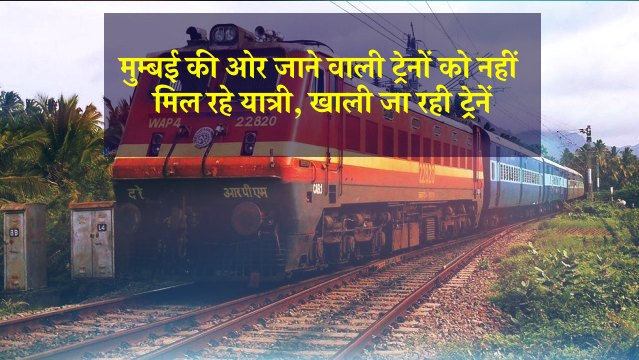 Trains going towards Mumbai are not getting passengers - Satna News