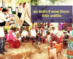 Troubleshooting camp organized at village Kelhora - Majhgawan, Satna News