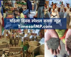 Women Day Special Satna News with state level women market