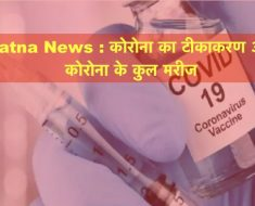 satna corona news latest vaccination news