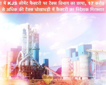 tax department raids kjs cement factory in satna