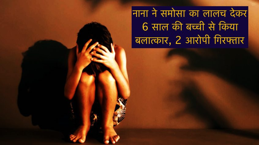 Bhopal News - Maternal grandfather raped a 6-year-old girl by luring Samosa