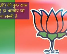 Facts About BJP in Hindi